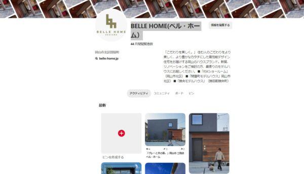 【News】Pinterest(ピンタレスト)公式アカウントスタート!
