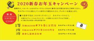 【News】ベル・ホーム 年始イベント開催のお知らせ
