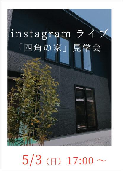 【お知らせ】Instagramライブで「四角の家」の見学会をします