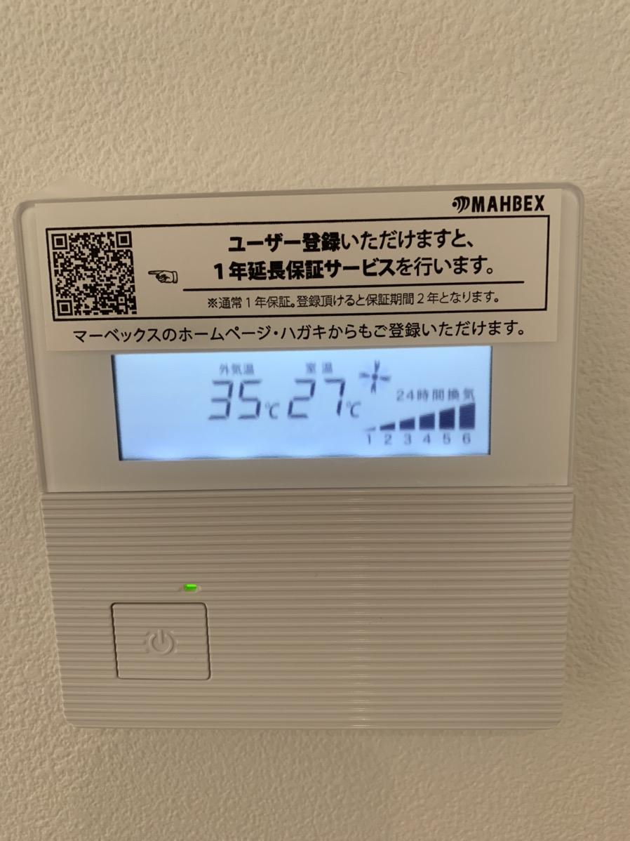 今日の外気温は、、、