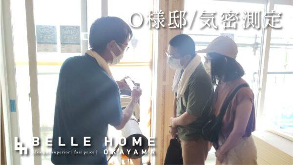 【気密測定動画】備前市/O様邸