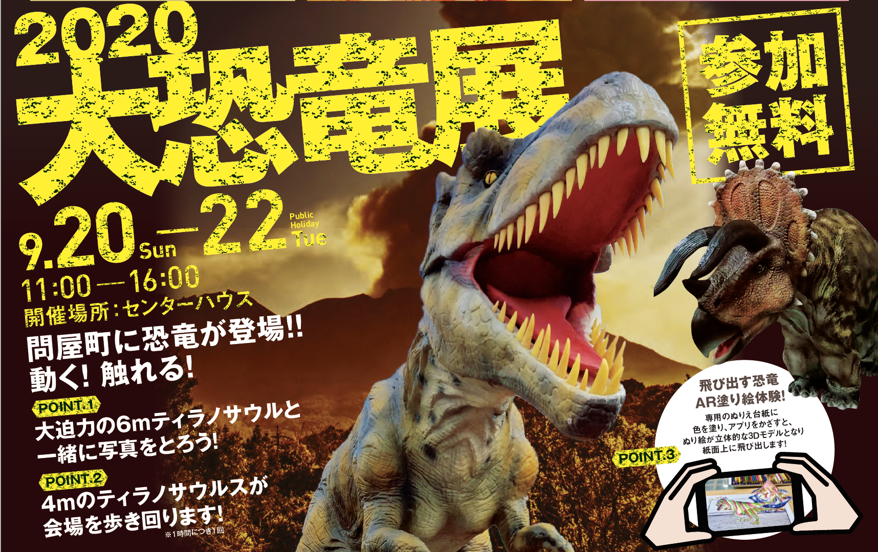 6メートルの恐竜がやってくる!?