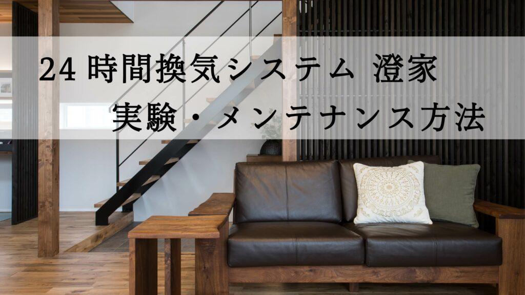 【24時間換気システム 澄家 実験・メンテナンス方法】動画