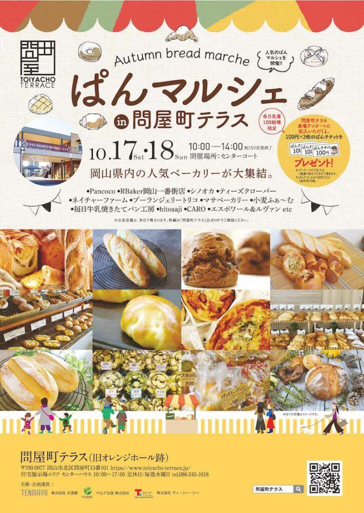 【パン好きの方必見!!】パンマルシェ㏌問屋町テラス