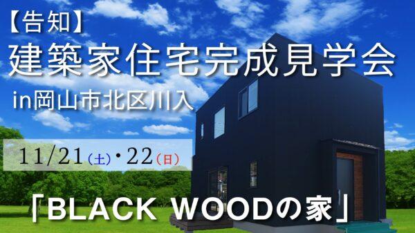 建築家がデザインしたお家を見学できます!