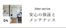 04 After service 安心の保証とメンテナンス