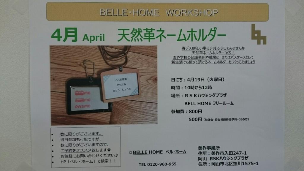 4月19日 ワークショップ開催!!