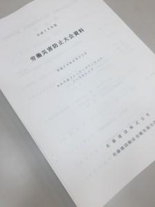 労働災害防止大会!!